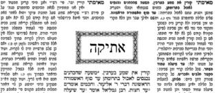 אתיקה יהודית