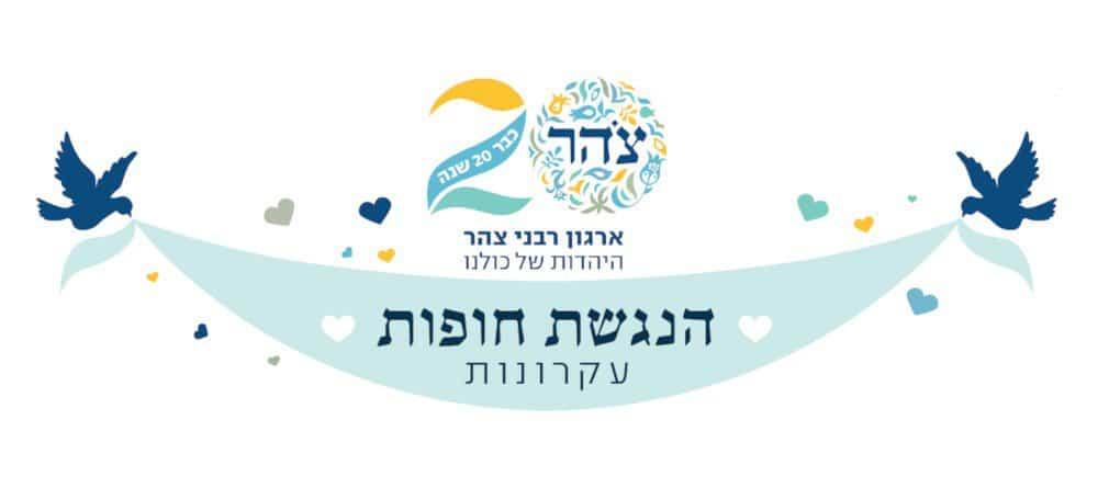 הנגשת חופות- נגישות ישראל