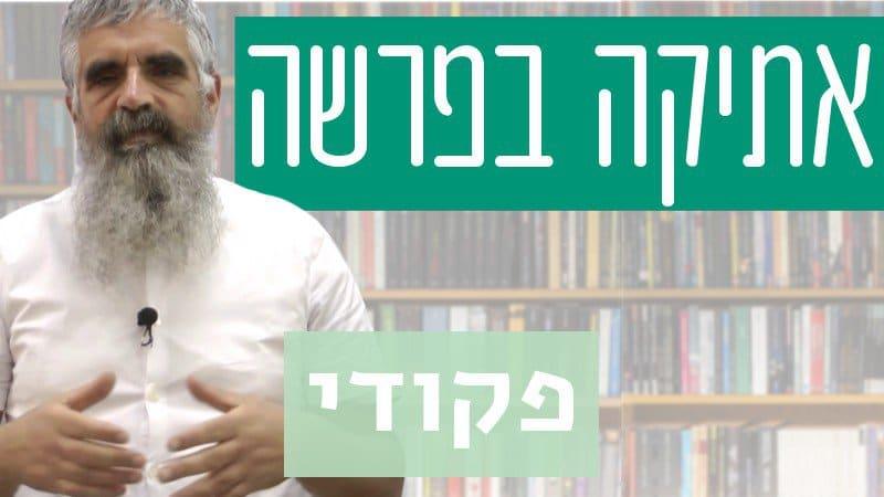 """מדוע תמך משה בשקיפות שלטונית? מבט אתי לפרשת """"פקודי"""""""